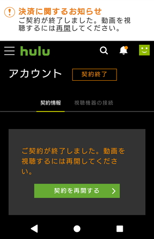 Hulu解約方法(スマホ)