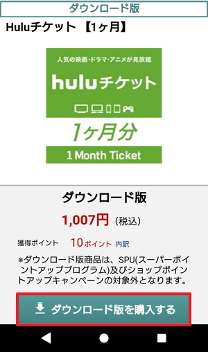 Huluチケットを楽天ポイントで購入