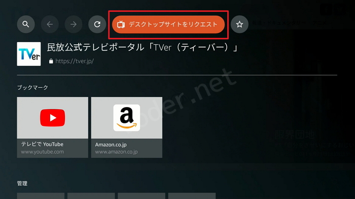 TVerをFire TV Stickで見る