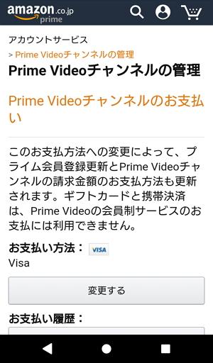 Amazon Prime Videoチャンネルをスマホから解約解除キャンセルする方法