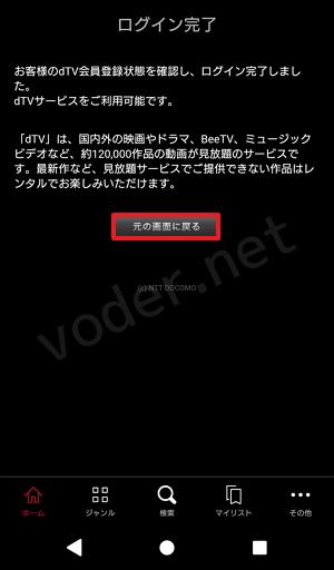 dTVアプリ 使い方