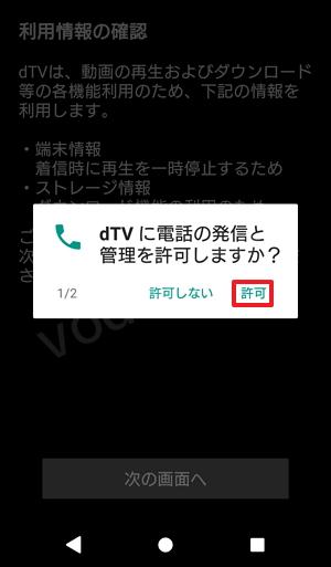 dTVアプリ インストール方法
