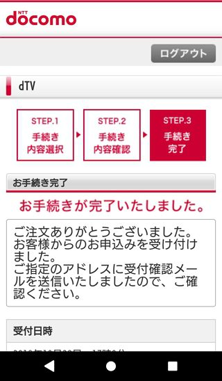 dTV 解約 スマホ