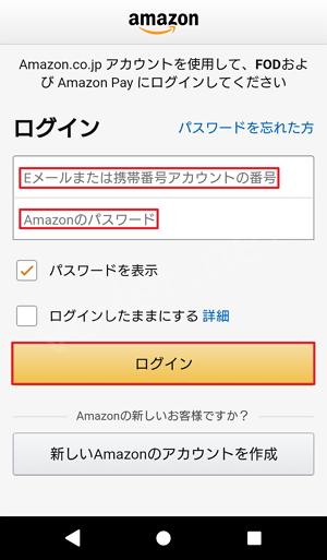 FODプレミアム Amazon Pay 無料登録