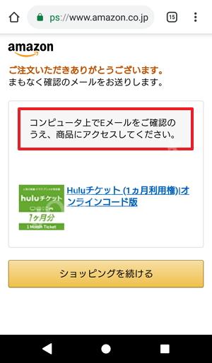 Huluチケットをアマゾンギフト券で購入