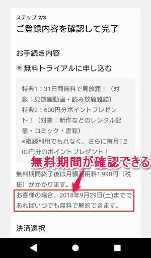 U-NEXT 登録方法 スマホ