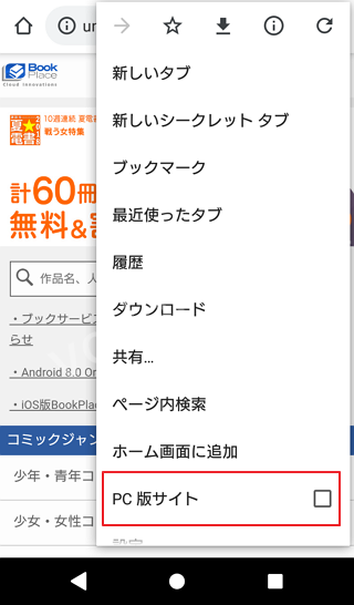 bookplace reader 読めない