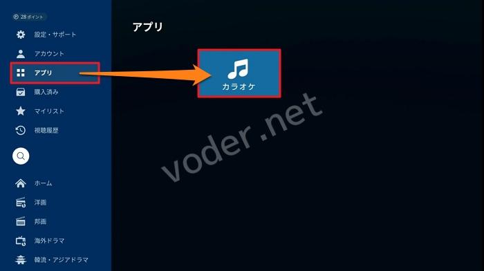 U-NEXT Fire TV Stick 無料トライアル