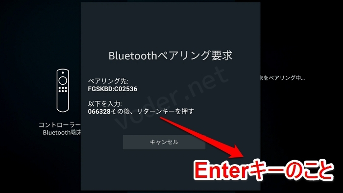 Fire TV Stick Bluetoothキーボード