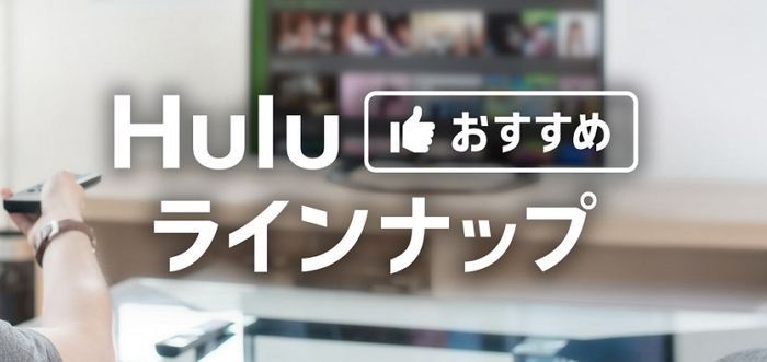 Hulu 最新 新着 ラインナップ 番組表 今後 配信 予定