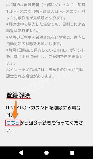 U-NEXT 退会 スマホ 方法
