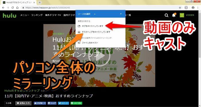 Chromecast(クロームキャスト)Hulu(フールー)PC(パソコン)