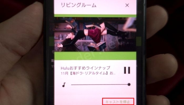Chromecast(クロームキャスト)Hulu(フールー)スマホ