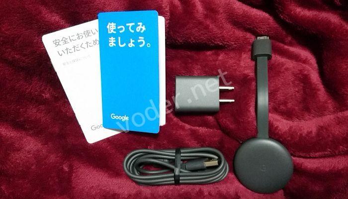Chromecast(クロームキャスト) 3 セットアップ 第3世代