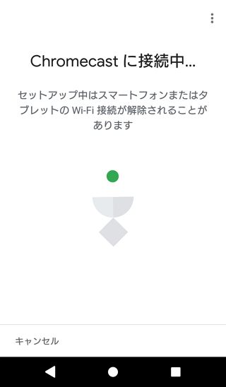 Chromecast(クロームキャスト)接続 設定
