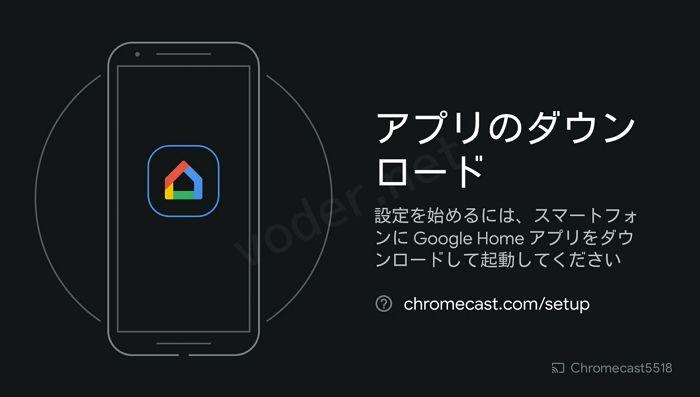 Chromecast(クロームキャスト)セットアップ