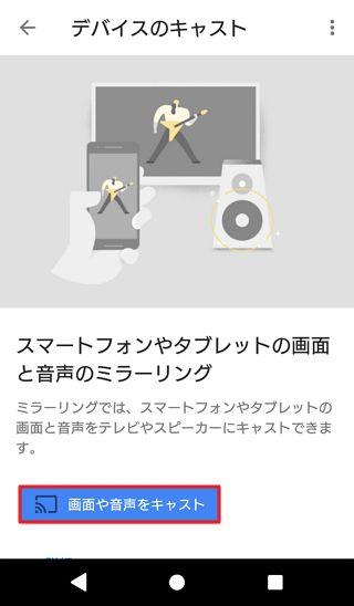 Chromecast(クロームキャスト)TVer(ティーバー)設定 スマホ