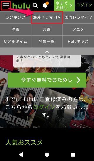 Hulu 英語 字幕 映画 海外ドラマ