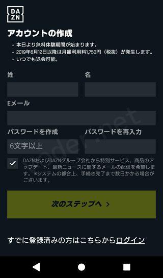 DAZN デビットカード 登録