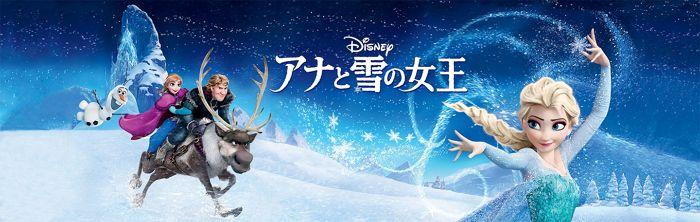 アナと雪の女王 吹き替え 無料動画配信