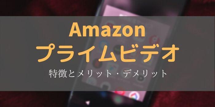 Amazonプライムビデオ 特徴 メリット デメリット