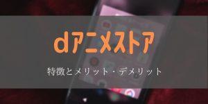 dアニメストア  特徴 メリット デメリット