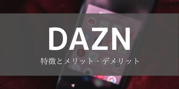 DAZN(ダゾーン) 特徴 メリット デメリット
