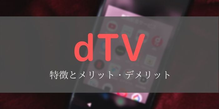 dtv 特徴 メリット デメリット