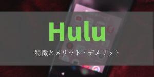 Hulu 特徴 メリット デメリット