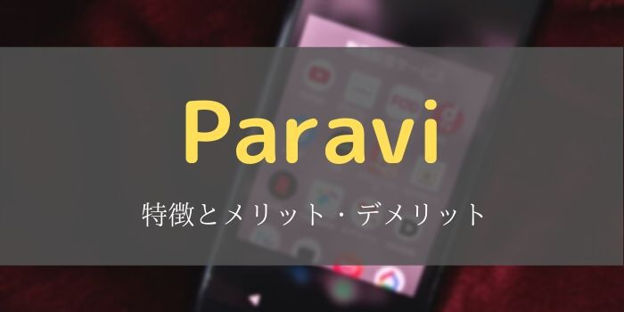 Paravi 特徴 メリット デメリット