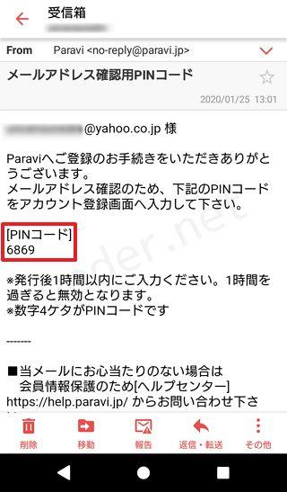 paravi pinコード