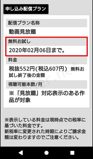TSUTAYA TV 無料期間 確認方法