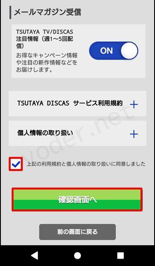 TSUTAYA DISCAS 登録