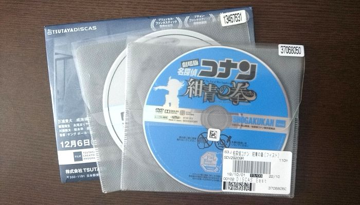 ツタヤ 宅配レンタル DVD