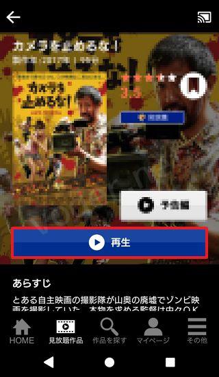 TSUTAYA TV クロームキャスト 再生