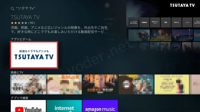 TSUTAYA TV Fire TV Stick ホーム