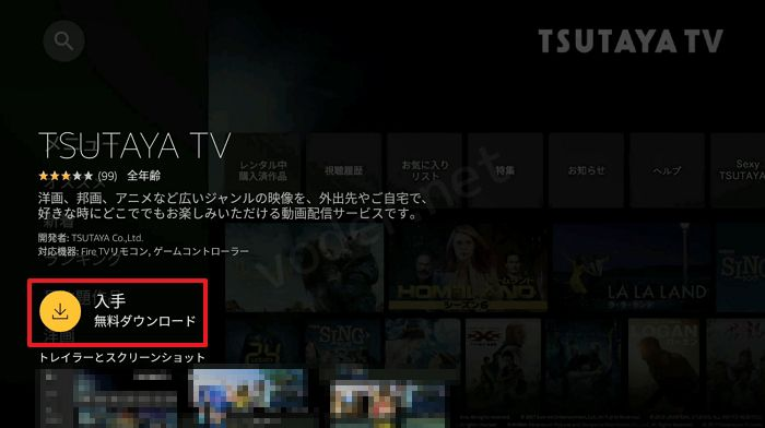 TSUTAYA TV Fire TV Stick ダウンロード