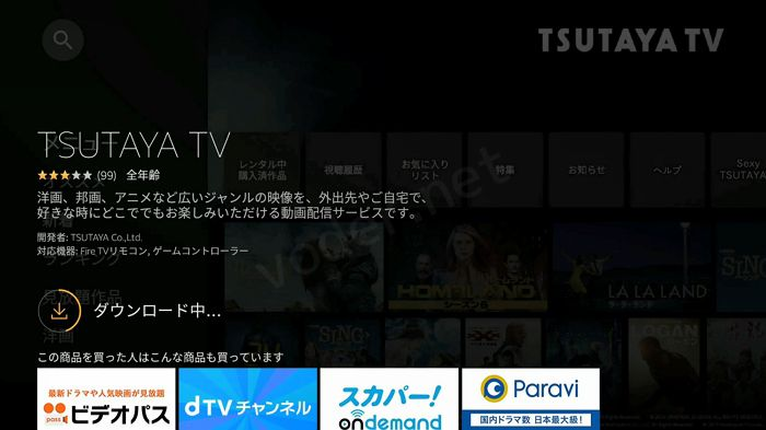 TSUTAYA TV Fire TV Stick インストール