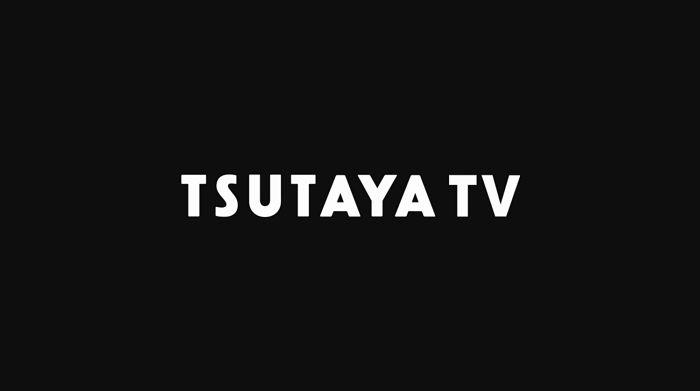 TSUTAYA TV(ツタヤテレビ)