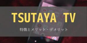 TSUTAYA TV  特徴 メリット デメリット