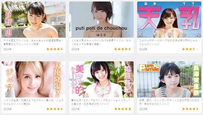 U-NEXT イメージビデオ テレビ