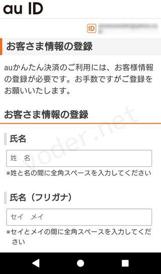 ビデオパス お客様情報の登録