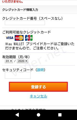 ビデオパス クレジットカード