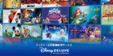 ディズニーの映画が見放題のアプリってある?