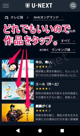 NHKオンデマンド U-NEXT 作品選択