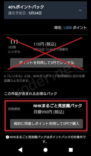 NHKオンデマンド U-NEXT 0円で購入