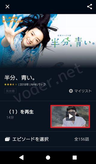 NHKオンデマンド U-NEXT 再生