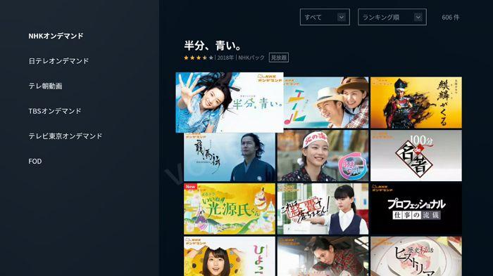 NHKオンデマンド Fire TV Stick 見放題