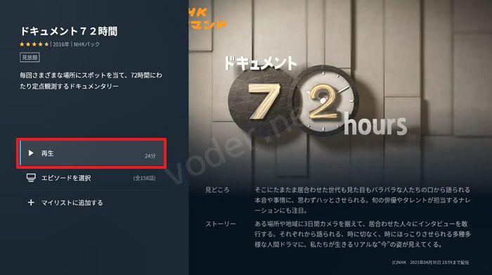NHKオンデマンド Fire TV Stick 再生