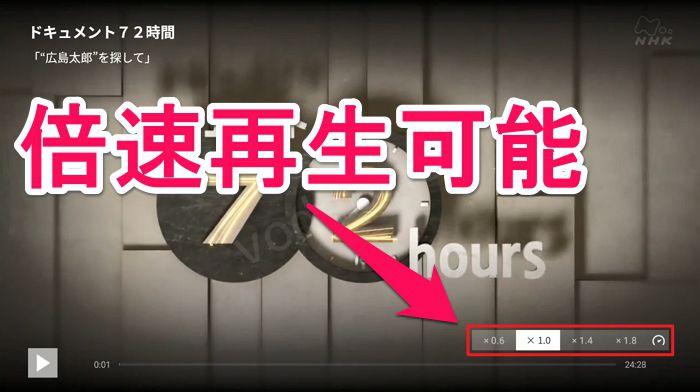 NHKオンデマンド Fire TV Stick 倍速再生